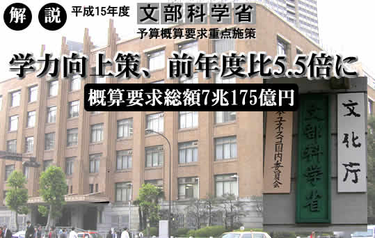 H14/11/04 平成15年度文部科学省予算概算要求[解説]
