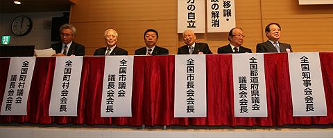 「地方分権改革推進」全国大会を開催(地方六団体)